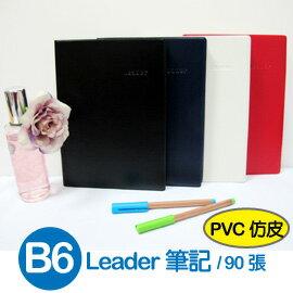 珠友 LE-60032 Leader B6/32K 定頁膠皮(橫線)筆記本(80磅)/90張