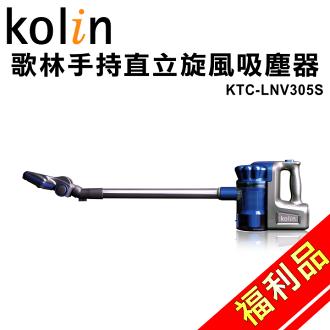 (福利品)【歌林】(有線)手持直立旋風吸塵器KTC-LNV305S 保固免運-隆美家電