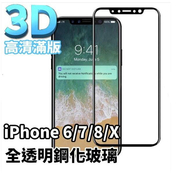 亞特米:AppleiPhoneX876&Plus鋼化玻璃保護貼【3D高清滿版全膠】(3D曲面硬邊)高清透明鋼化玻璃保護貼