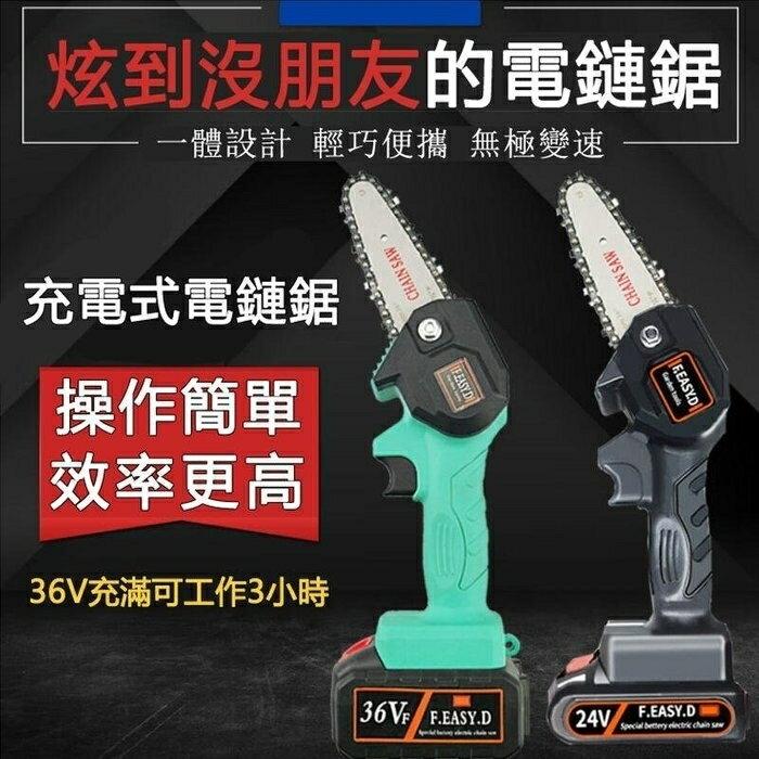 【24h現貨】電鏈鋸24V一電一充! 電鋸伐木鋸家用電鍊鋸 手提電動修枝鋸充電式小型電動鋸
