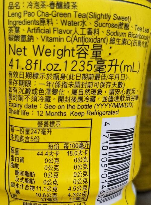 光泉 冷泡茶春釀綠茶-微甜(1235ml/瓶) [大買家]