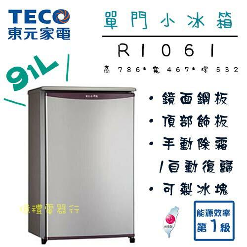 【億禮3C家電館】東元91公升單門小冰箱R1061.可製冰塊.R600a新冷媒.台灣製造