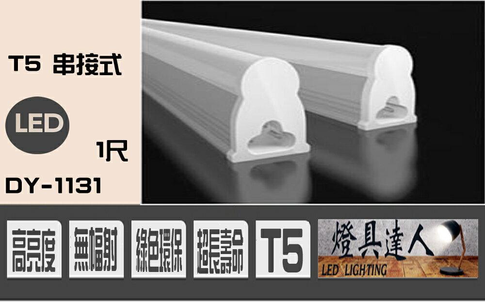 T5LED支架燈DY-1131家庭/咖啡廳/居家裝飾/LED/重點照明/餐桌/燈具達人