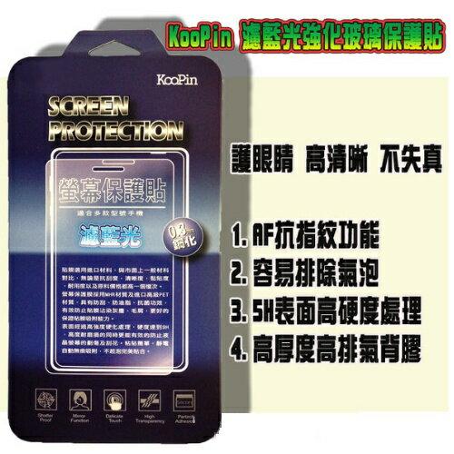 KooPin濾藍光強化玻璃保護貼(保護您的眼睛)SonyXperiaZ2a
