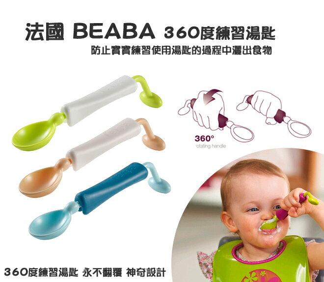 法國 BEABA 360度練習湯匙