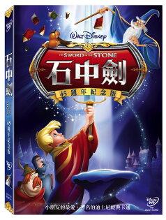 石中劍45週年紀念版DVD