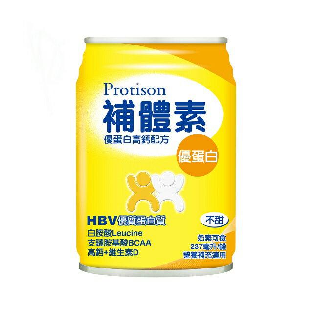 專品藥局 補體素 優蛋白 (不甜) 237ml*24罐+送2罐【2011859】 ↘ app下單領券滿6000折500 1