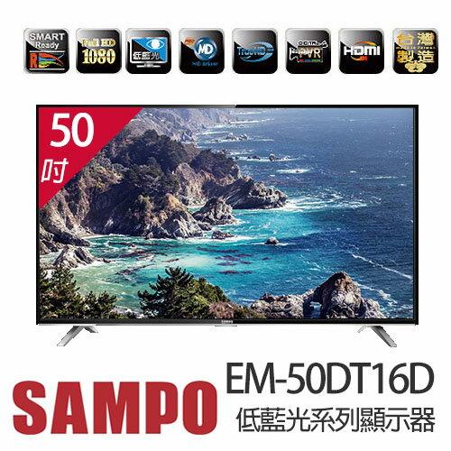 SAMPO 聲寶 EM-50DT16D 50吋 低藍光系列 LED液晶顯示器
