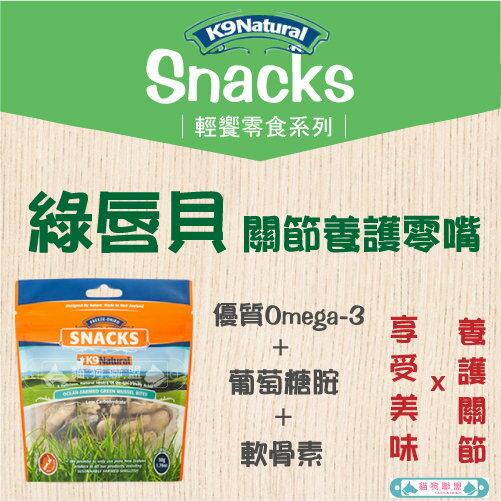 +貓狗樂園+ K9 Natural【冷凍乾燥Snacks系列。綠唇貝關節養護零食。50g】400元