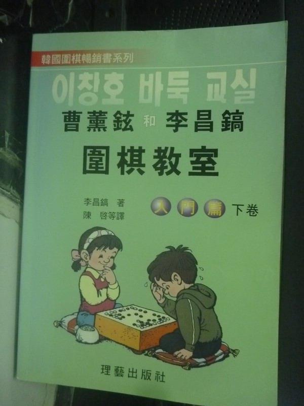 【書寶二手書T3/嗜好_IPW】曹薰鉉和李昌鎬圍棋教室(入門篇)下_李昌鎬