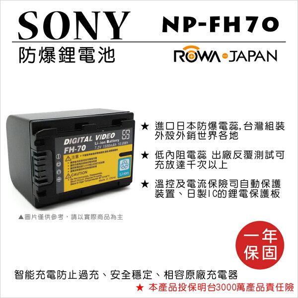 攝彩@樂華FORSonyNP-FH70相機電池鋰電池防爆原廠充電器可充保固一年