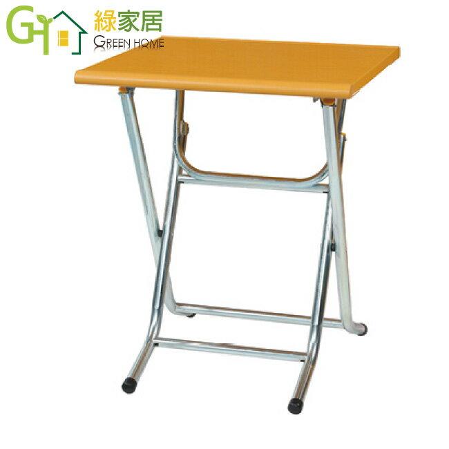 【綠家居】阿爾斯 環保2尺塑鋼摺合式餐桌 休閒桌(二色可選)
