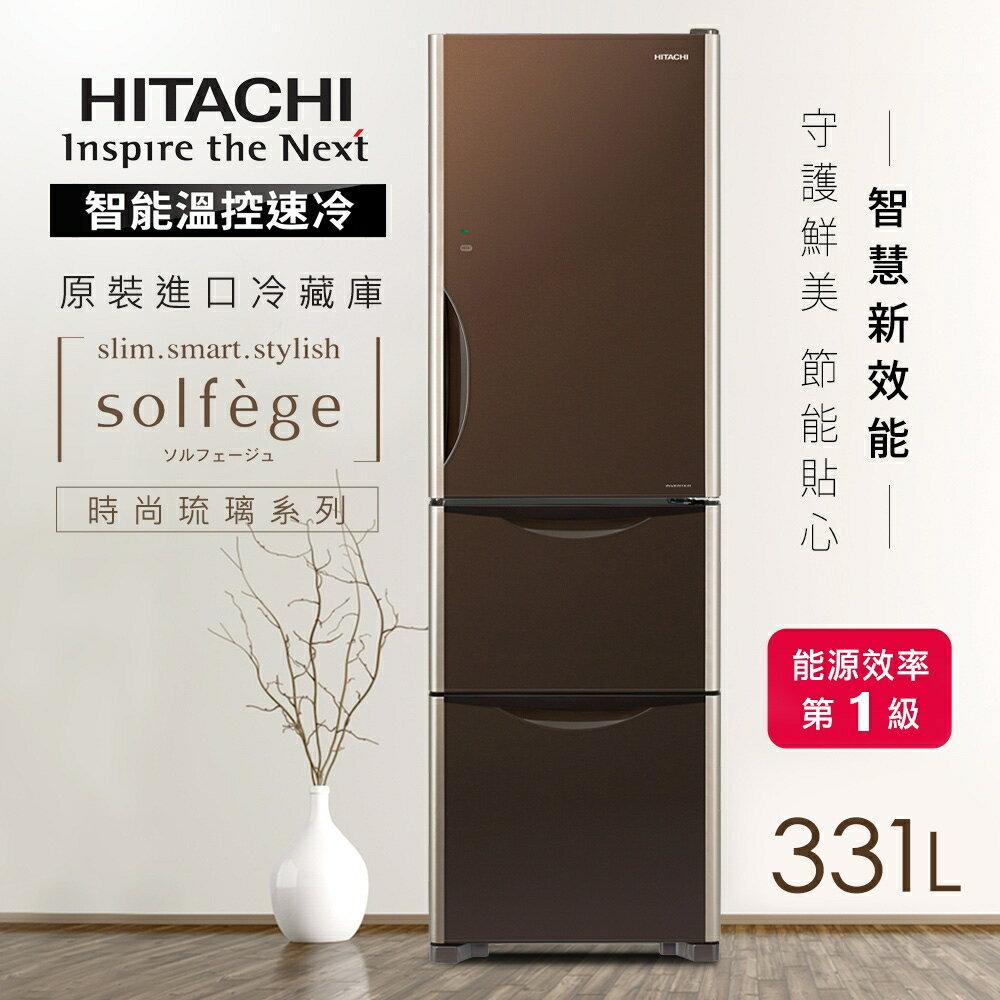點數最高10%回饋★【HITACHI日立】時尚琉璃系列。331L三門電冰箱(RG36B)
