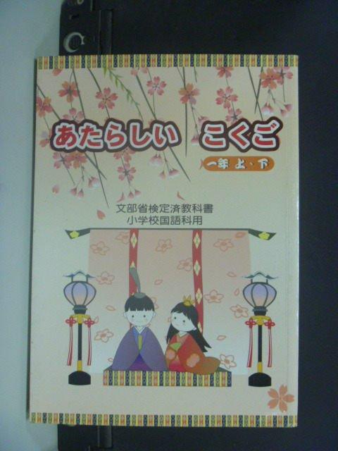 【書寶二手書T7/語言學習_JIQ】日本小學用教科書_一年上下_黃立榮編