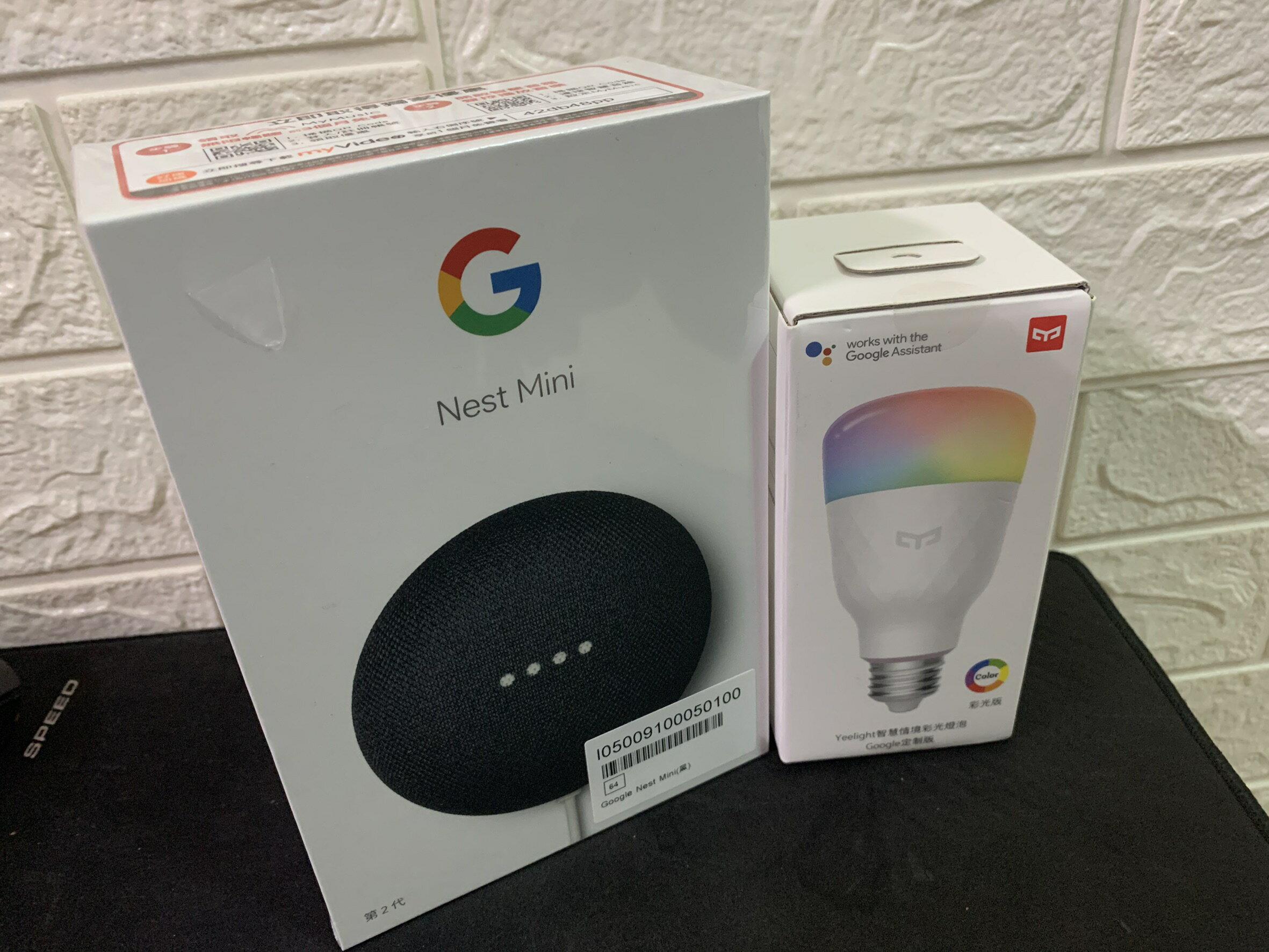 組合包 Google Nest Mini 智慧音箱 + yeelight智慧情境彩光燈泡 智慧家電 智慧3C組合