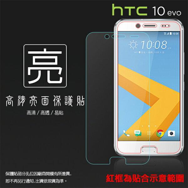 全盛網路通訊:亮面螢幕保護貼HTC10evo保護貼亮貼亮面貼