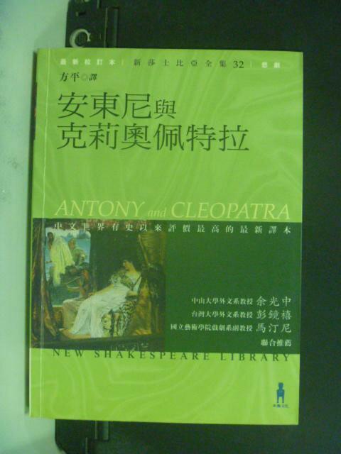 【書寶二手書T2/藝術_LRR】安東尼與克莉歐佩特拉_威廉.莎士比亞/著 , 方平