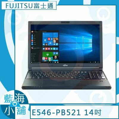 FUJITSU富士通 Lifebook E546-PB521黑 14吋 筆記型電腦 行動商務長效電池 ★Intel Core i5-6200U+256G SSD