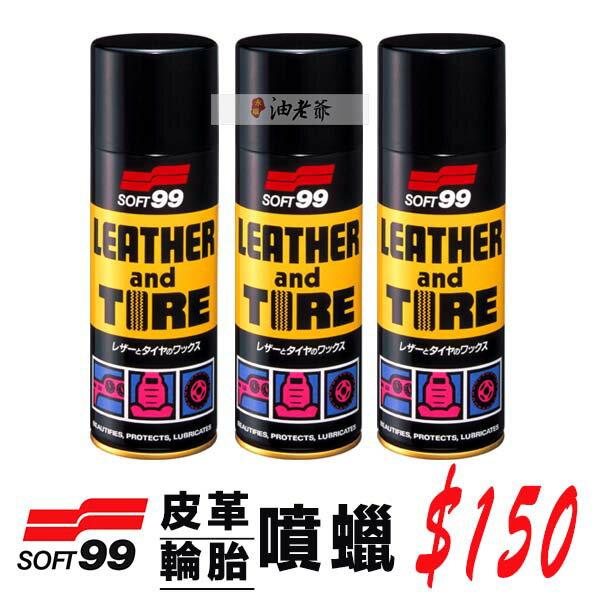 SOFT99 噴蠟 皮革 輪胎 儀表板 皮椅 亮光蠟 保養蠟 噴腊 日本 油老爺快速出貨