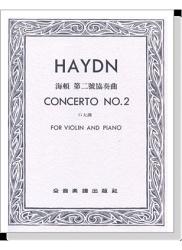 海頓 第二號協奏曲G大調(小提琴獨奏+鋼琴伴奏譜)