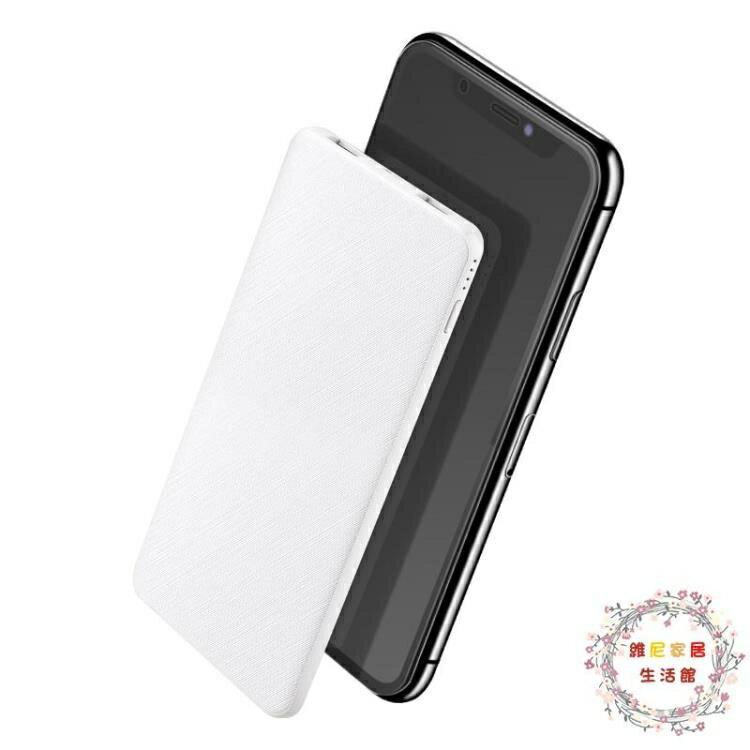 20000M超薄便攜充電寶女 蘋果安卓通用行動電源大容量毫安【限時八折】