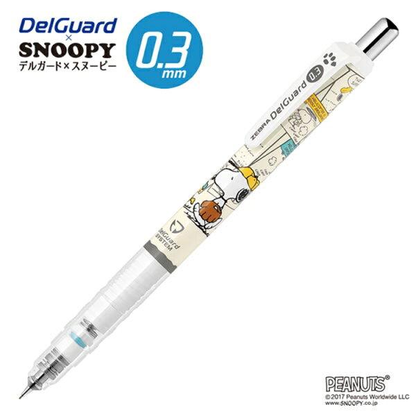 又敗家@日本ZEBRA限定版不斷芯DelGuard史努比自動鉛筆0.3mm鉛筆P-MA89-SN2防斷芯snoopy鉛筆