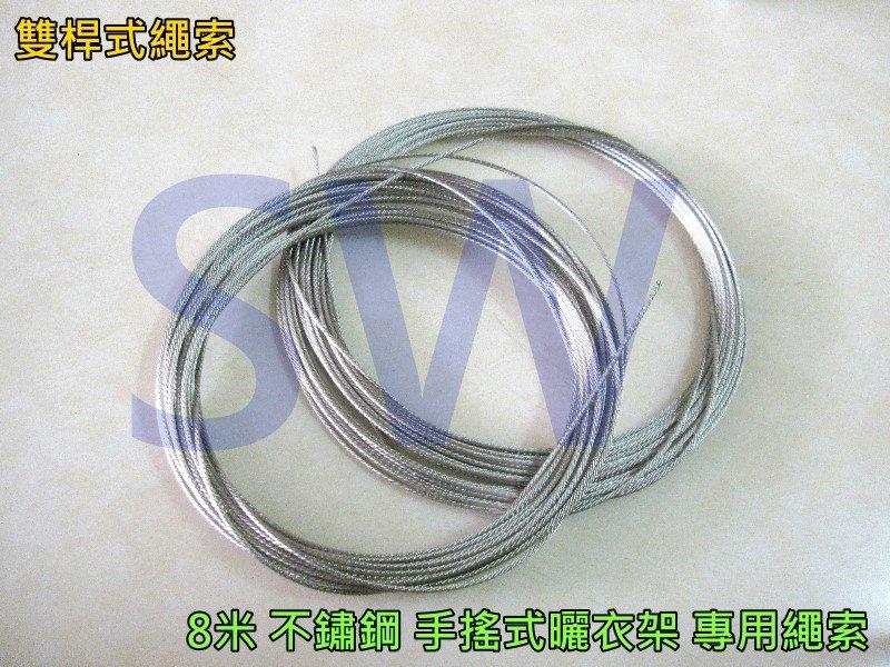 S304不銹鋼鋼絲 8米/雙條包裝 通用升降不銹鋼繩 手搖式升降曬衣架專用曬衣繩 不鏽綱綱絲晒衣繩 單桿式/雙桿式通用
