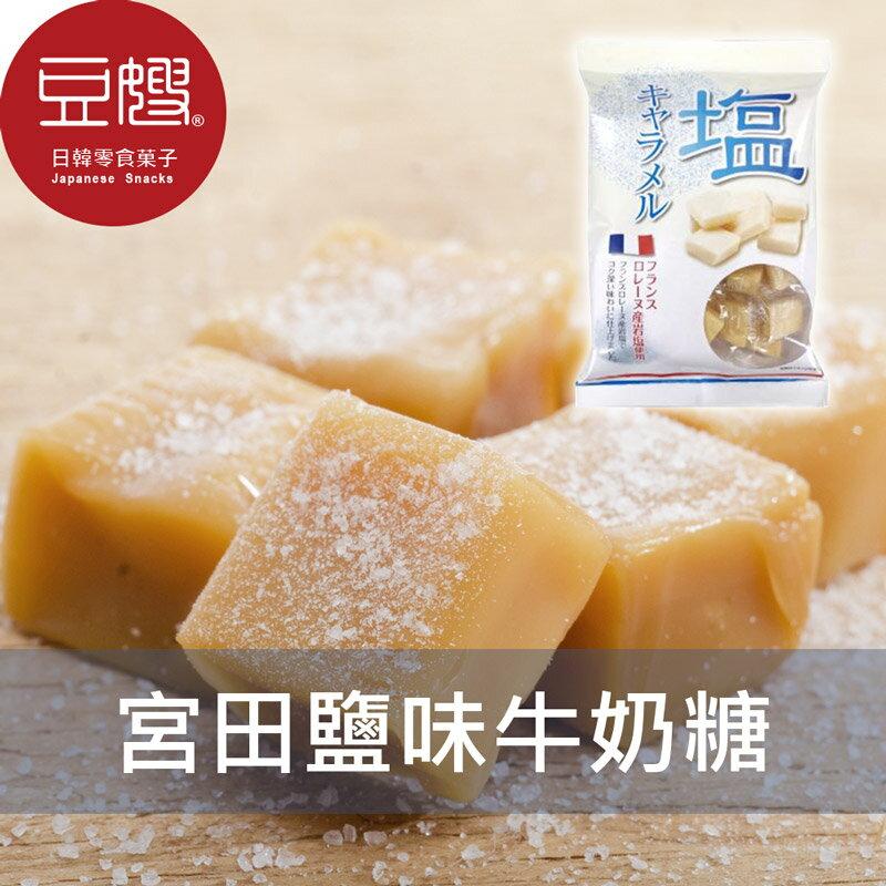 豆嫂】日本零食宮田製菓鹽味牛奶糖(230g) - 豆嫂的零食雜貨店  Rakuten樂天市場