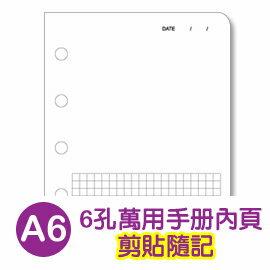 珠友 BC-85009 A6/50K 6孔萬用手冊內頁/剪貼隨記(80磅)20張(適用6孔夾)