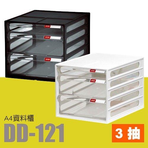 【單個可超取】樹德收納系列-A4資料櫃 DD-121(新型號DD-1221) (收納箱/文件櫃/收納櫃)