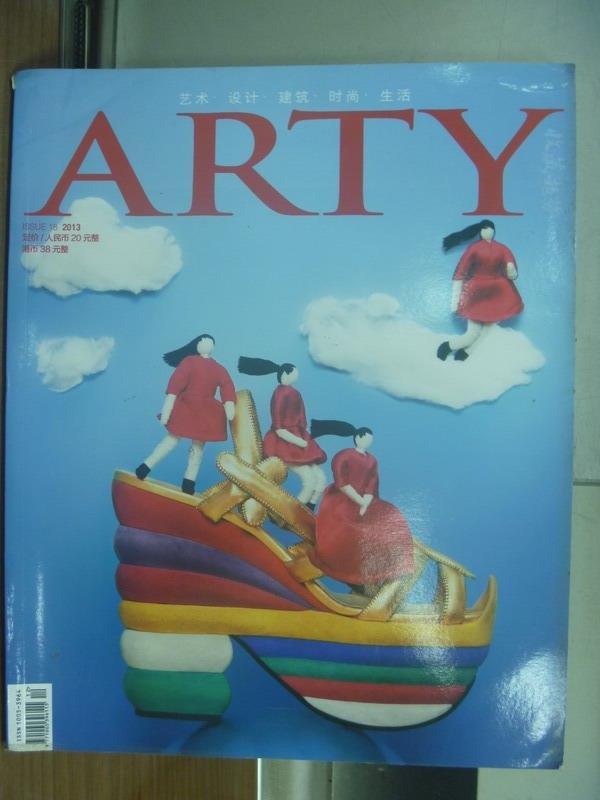 【書寶二手書T1/雜誌期刊_QNT】ARTY收藏趨勢_Fairy and Youth_ISSUE18