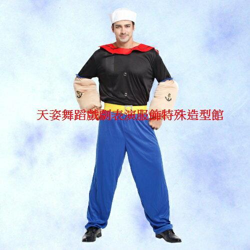 天姿舞蹈戲劇表演服飾特殊造型館:GTH-1553大力男水手化裝舞會表演造型派對服
