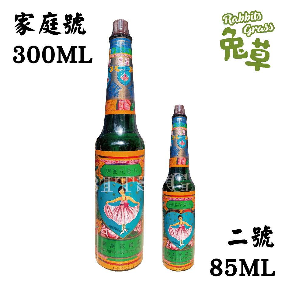 越陳越香 正牌明星花露水 家庭號 300ml / 二號 85ml