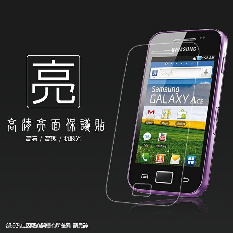亮面螢幕保護貼 Samsung Galaxy Ace S5830 亮面螢幕保護貼