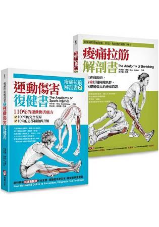 【痠痛拉筋解剖套書】痠痛拉筋解剖書+運動傷害復健書(二冊)