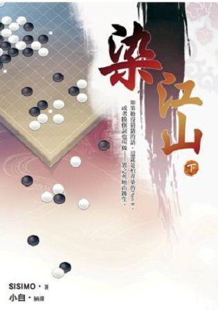 染江山(下)