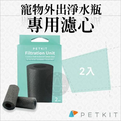 貓狗樂園 PETKIT|佩奇~寵物外出淨水瓶 濾心~2入| 165