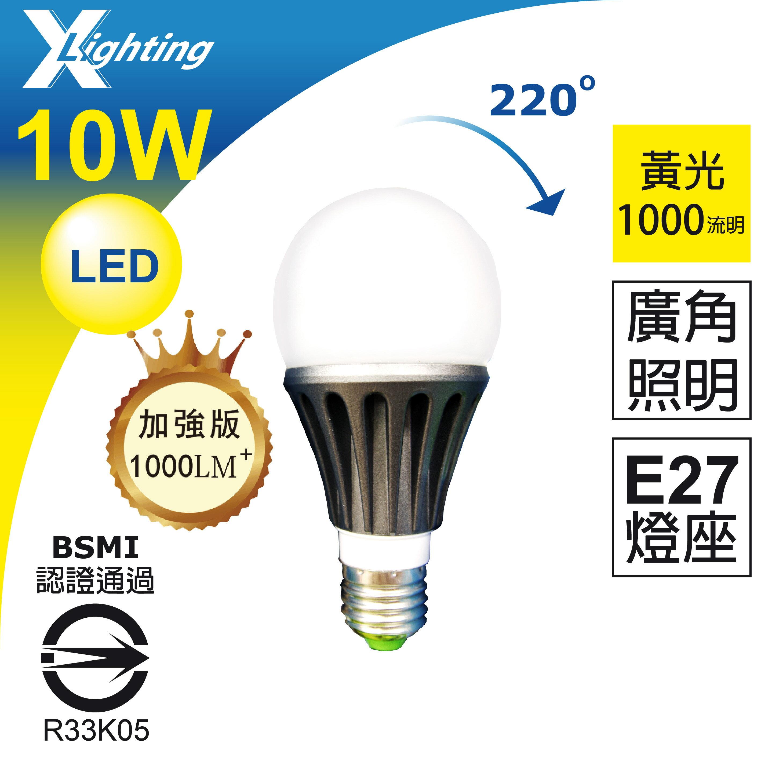 LED E27 10W 加強版 (黃光) 1050流明 全周光 球燈 燈泡 EXPC X-LIGHTING (8W 11W 12W) 保1年