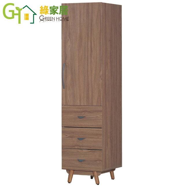 【綠家居】普荷斯 1.5尺柚木色木紋開門衣櫃(三抽+吊桿x1)