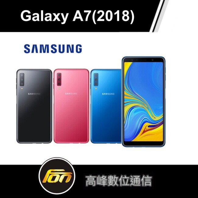 Samsung 三星Galaxy A7 2018 6吋 4G/128G 贈原廠藍芽自拍腳架+玻璃貼