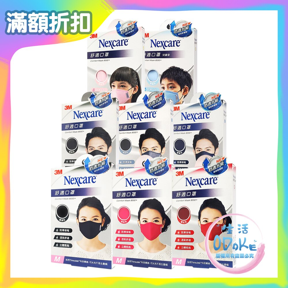 3M 舒適口罩 (單入) 保暖口罩 防風口罩 防塵口罩 可水洗 機車口罩 兒童 / S / M / L【生活ODOKE】 0
