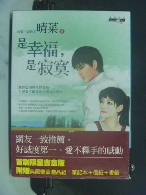 【書寶二手書T3/一般小說_KIP】是幸福,是寂寞_晴菜_附筆記本
