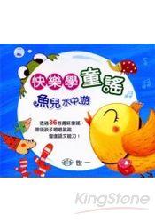 快樂學童謠─魚兒水中游(無書,CD附歌詞)