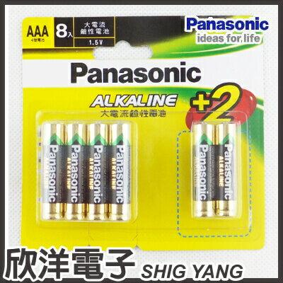 ~ 欣洋電子 ~ Panasonic 國際牌AAA 鹼性4號電池 1.5V ^(8 2入^