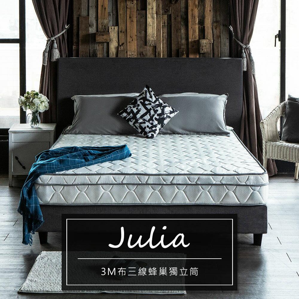 【Julia】3M防潑水蜂巢式獨立筒床墊【obis】 - 限時優惠好康折扣