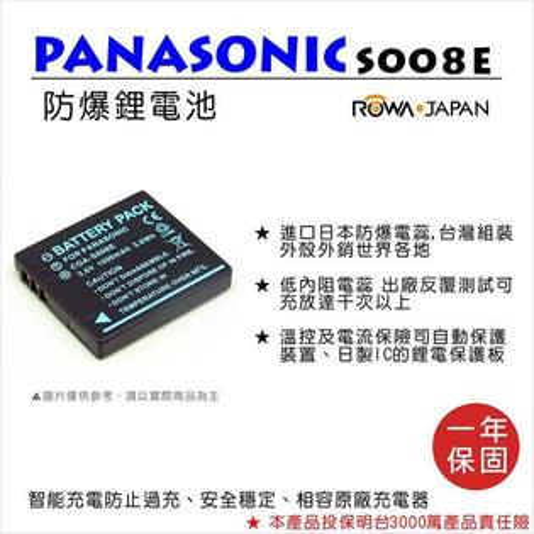 攝彩@樂華FOR國際牌CGA-S008BCE10相機電池鋰電池防爆原廠充電器可充保固一年
