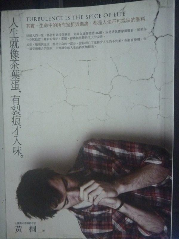 【書寶二手書T5/心靈成長_HRN】人生就像茶葉蛋:有裂痕才入味_黃桐