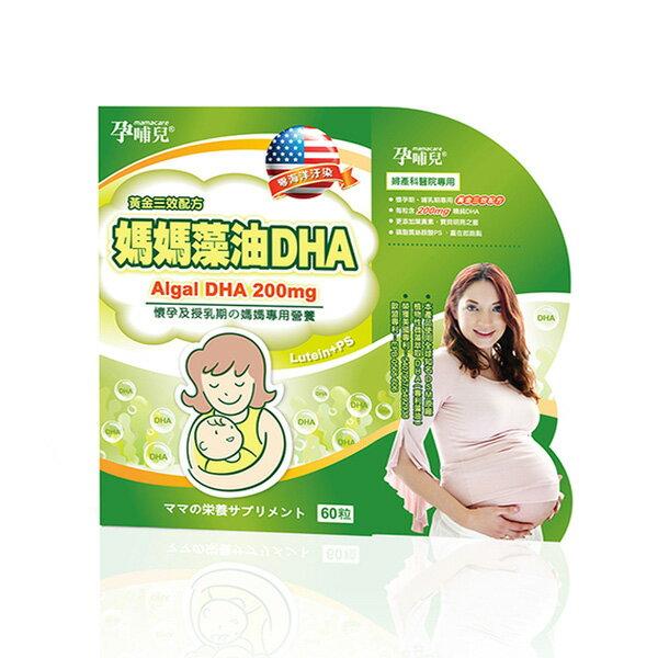【滿額贈】孕哺兒Ⓡ媽媽藻油軟膠囊(60粒)【滿1980送媽媽藻油DHA軟膠囊10粒】