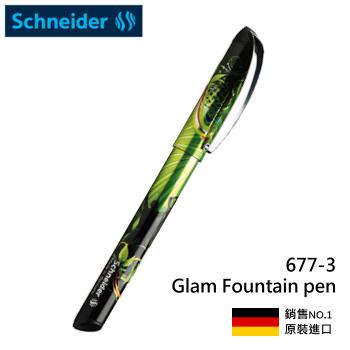 【德國製造】Schneider 施奈德 677 浮雕鋼筆 Glam Fountain pen #3 草綠 推薦情人節禮物