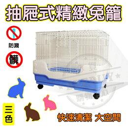 免運 抽屜式精緻 兔籠 加高 寵物籠 天竺鼠 松鼠 貓籠 狗籠 寵物